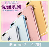 iPhone 7 (4.7吋) 優雅系列 閃亮 輕薄 TPU 手機套 保護套 手機殼 手機套 背蓋 背殼