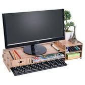 電腦螢幕架螢幕電腦增高架抽屜式桌面收納墊高收納支架實木抽屜雙層置物架