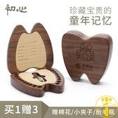 乳牙盒女男孩兒童收藏盒牙齒紀念盒寶寶胎毛保存盒【雲木雜貨】