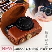 佳能G7X G7X Mark Ii相機包 G1X G11G12 G15/16 G9Xg5X保護套皮套CY 酷男精品館