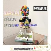 樂高積木飛屋環游記懸浮氣球屋益智拼裝小顆粒積木玩具【繁星小鎮】