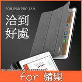 蘋果 iPad Pro 12.9 平板皮套 平板保護套 緞紋DOMO系列 筆槽 三折式支架 智能休眠 平板套