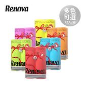 Renova葡萄牙天然彩色捲筒衛生紙(72入/箱)-六色可選※此物品包裝過大,無法使用超商取貨