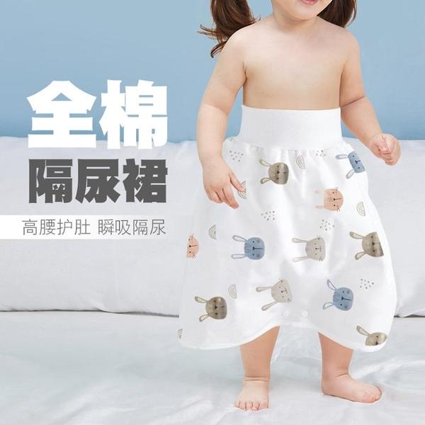 寶寶隔尿裙神器嬰兒童戒尿不濕訓練防漏防水可洗純棉防尿床布尿褲