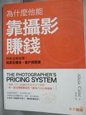 【書寶二手書T1/攝影_YHQ】為什麼他能靠攝影賺錢-學會這樣報價..._Alicia Caine