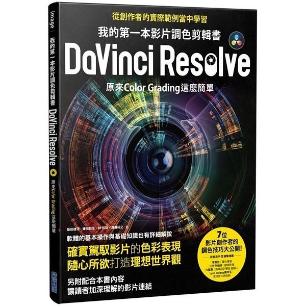 我的第一本影片調色剪輯書DaVinci Resolve:原來Color Grad