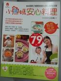 【書寶二手書T5/餐飲_XEV】小魚媽安心料理_小魚媽