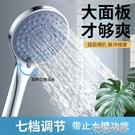 蓮蓬頭花灑沁禾 7檔花灑噴頭增壓蓮蓬頭熱水器噴頭套裝浴室洗澡手持花 快速出貨
