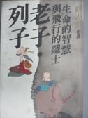 【書寶二手書T1/漫畫書_NKX】蔡志忠經典漫畫珍藏版:老子.列子_蔡志忠