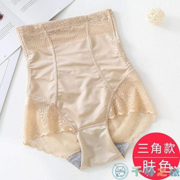 收腹內褲女高腰提臀塑形產后燃脂塑身收腹褲薄款【千尋之旅】