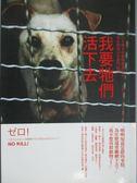【書寶二手書T7/社會_HCR】我要牠們活下去-日本熊本市動物愛護中心零安樂死10年奮鬥紀實_片野