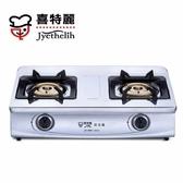 【甄禾家電】喜特麗JTL 雙口檯爐內焰式JT 2888S 不鏽鋼銅合金大爐頭限送大台北