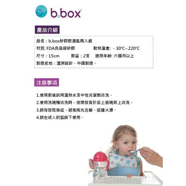 澳洲 b.box 膠軟湯匙兩入組~藍綠