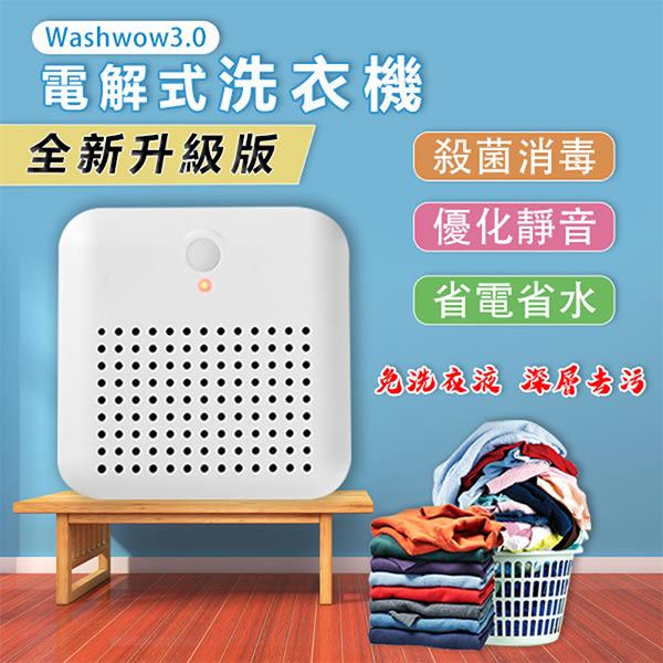 【送衣架】Washwow 3.0 洗衣機 迷你洗衣機 電解式 超聲波洗衣機 旅行/外宿/懶人必備 洗衣機