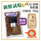 【新鮮試吃】Hug 哈格 犬糧 狗糧-羊肉+米風味750g分裝包 超取限6包內 (T001C02-0750)