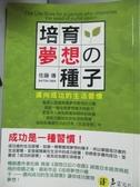 【書寶二手書T5/勵志_KPA】培育夢想的種子_郭欣怡, 佐藤傳