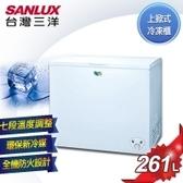 留言加碼折扣享優惠限區運送基本安裝【台灣三洋SANLUX】261L冷凍櫃 SCF-261W