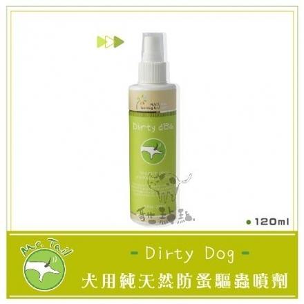Dirty Dog〔犬用純天然防蚤驅蟲噴劑,120ml〕