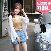 簡約輕薄寬袖開襟罩衫-H-Rainbow【A488025】