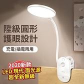 雅格usb可充電式護眼閱讀臺燈led創意夾子臥室兒童學習觸摸小檯燈