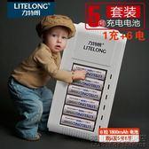 充電電池套裝6節 通用電池充電器可充7號鎳氫五號七號