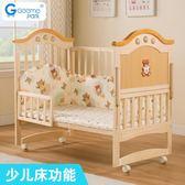 嬰兒床Geemepark嬰兒床實木無漆兒童寶寶床新生兒多功能bb拼接大床搖床