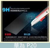 華為 HUAWEI P20 鋼化玻璃膜 螢幕保護貼 0.26mm鋼化膜 9H硬度 鋼膜 保護貼 螢幕膜