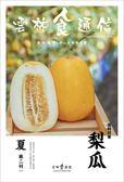 雲林食通信 夏季號/2018 第2期:梨瓜