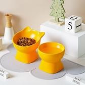 快速出貨 貓碗陶瓷高腳食盆貓咪飯碗水碗保護頸椎防打翻貓糧碗狗狗寵物碗 【2021新年鉅惠】