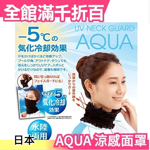 日本 AQUA 降溫5度涼感面罩 口罩 防曬 頸部 圍脖 脖圍 騎車 機車族 夏天 面罩 爬山【小福部屋】