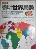 【書寶二手書T3/社會_ZHB】圖解簡明世界局勢2014版_陳方隅