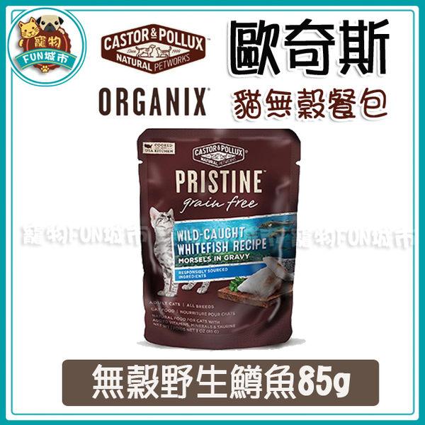 *~寵物FUN城市~* 歐奇斯Organix 貓用天然Pristine巧鮮包《無穀野生鱒魚85g》貓主食餐包