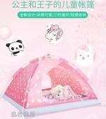 遊戲帳篷-兒童帳篷全自動戶外室內公主小房子男孩女孩寶寶玩具游戲屋YJT 交換禮物