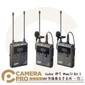◎相機專家◎ Godox 神牛 WmicS1 Kit 2 UHF 無線收音麥克風 一對二 1對2 領夾式 Mic 公司貨