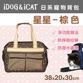 【毛麻吉寵物舖】日本iDOG&iCAT 3用日系星星寵物背包-棕