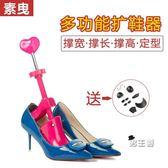撐鞋器擴鞋器鞋撐鞋楦高跟平底鞋擴大器男女款通用撐大可調節(一件免運)