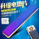 打火機 USB充電打火機防風超薄電熱絲男女士個性 台北日光