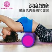 瑜伽柱 我形我塑泡沫滾軸肌肉放鬆狼牙按摩棒瑜伽柱健身滾腿瘦腿棒筋膜棒 魔法空間