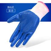 勞保工作防護手套止滑耐磨防油防割防水涂膠掛膠限時八九折