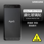 保護貼 玻璃貼 抗防爆 鋼化玻璃膜Galaxy J7+螢幕保護貼 SM-C710F/DS