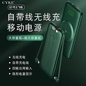 行動電源 CYKE無線充自帶線移動電源大容量20000毫安便攜LED數顯電量充電寶