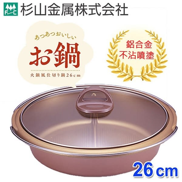 【杉山金屬】日本製輕量級萬用不沾鴛鴦鍋 / 126692