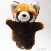 仿真動物手偶浣熊毛絨玩具小熊貓公仔布娃娃兒童老虎熊熊安撫玩偶 一米陽光