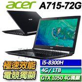 【ACER宏碁】【再送好康禮】Aspire 7 A715-72G-56SS  ◢15.6吋電競獨顯筆電 ◣
