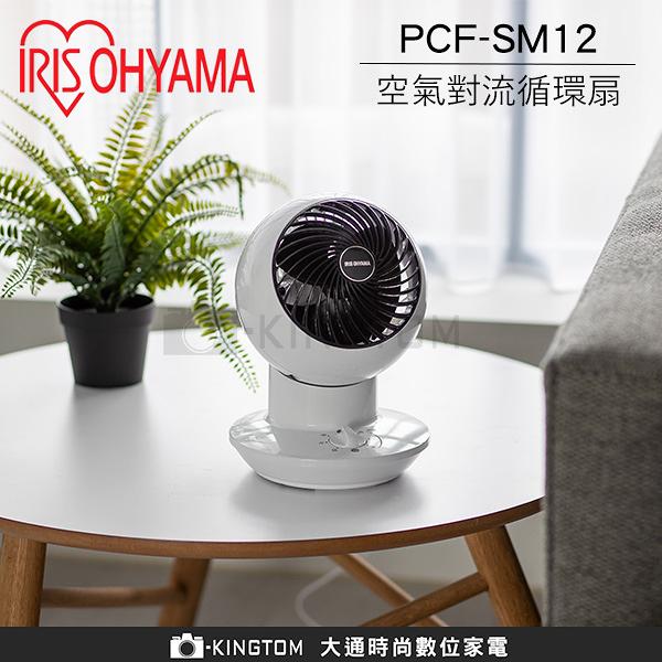 限時優惠 IRIS 愛麗思 PCF- SM12【24H快速出貨】循環扇 循環扇 電風扇 靜音 節能 公司貨 保固一年