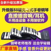 手捲鋼琴88鍵便攜式專業加厚折疊MIDI軟鍵盤初學者成人電子鋼琴TBGLG