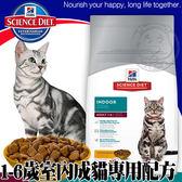 【培菓平價寵物網 】美國Hills希爾思》室內成貓專用雞肉配方2kg4.4磅/包