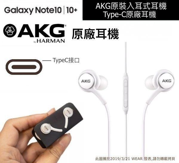【免運】三星 Note10 / Note10+原廠耳機 EO-IG955 AKG 原廠 Type-C線控耳機 Z Flip A8S A80 A60 S20(TypeC接口)