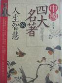 【書寶二手書T8/勵志_HPU】中國四大名著的人生智慧_胡斯琴