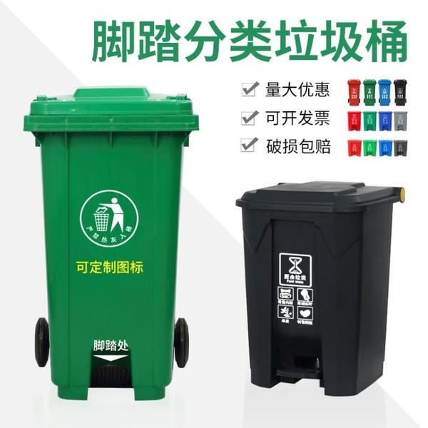 240l升腳踏式垃圾桶戶外分類大號商用環衛帶蓋腳踩垃圾箱公共場合 夢幻小鎮「快速出貨」